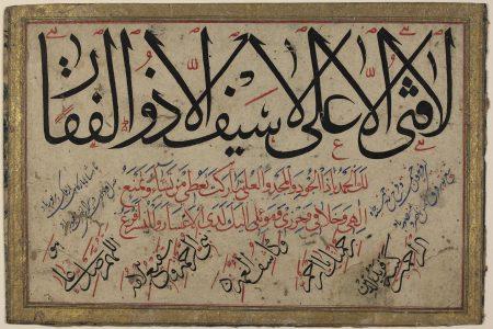 Dhu al-Faqar: La Espada Legendaria